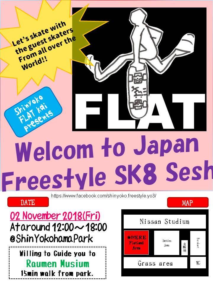 f:id:yuki-freestyle-sk8:20181025084128j:plain