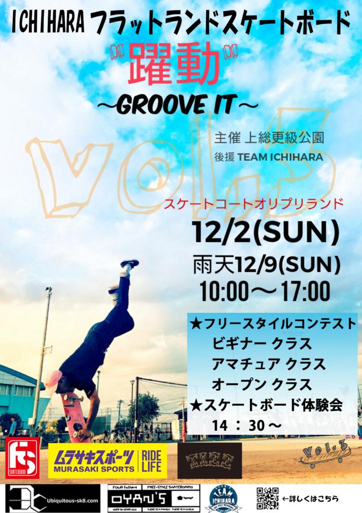 f:id:yuki-freestyle-sk8:20181108223211p:plain