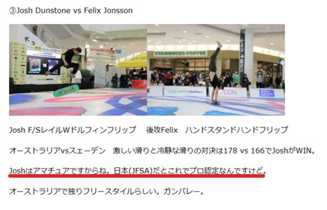 f:id:yuki-freestyle-sk8:20181120150545j:plain
