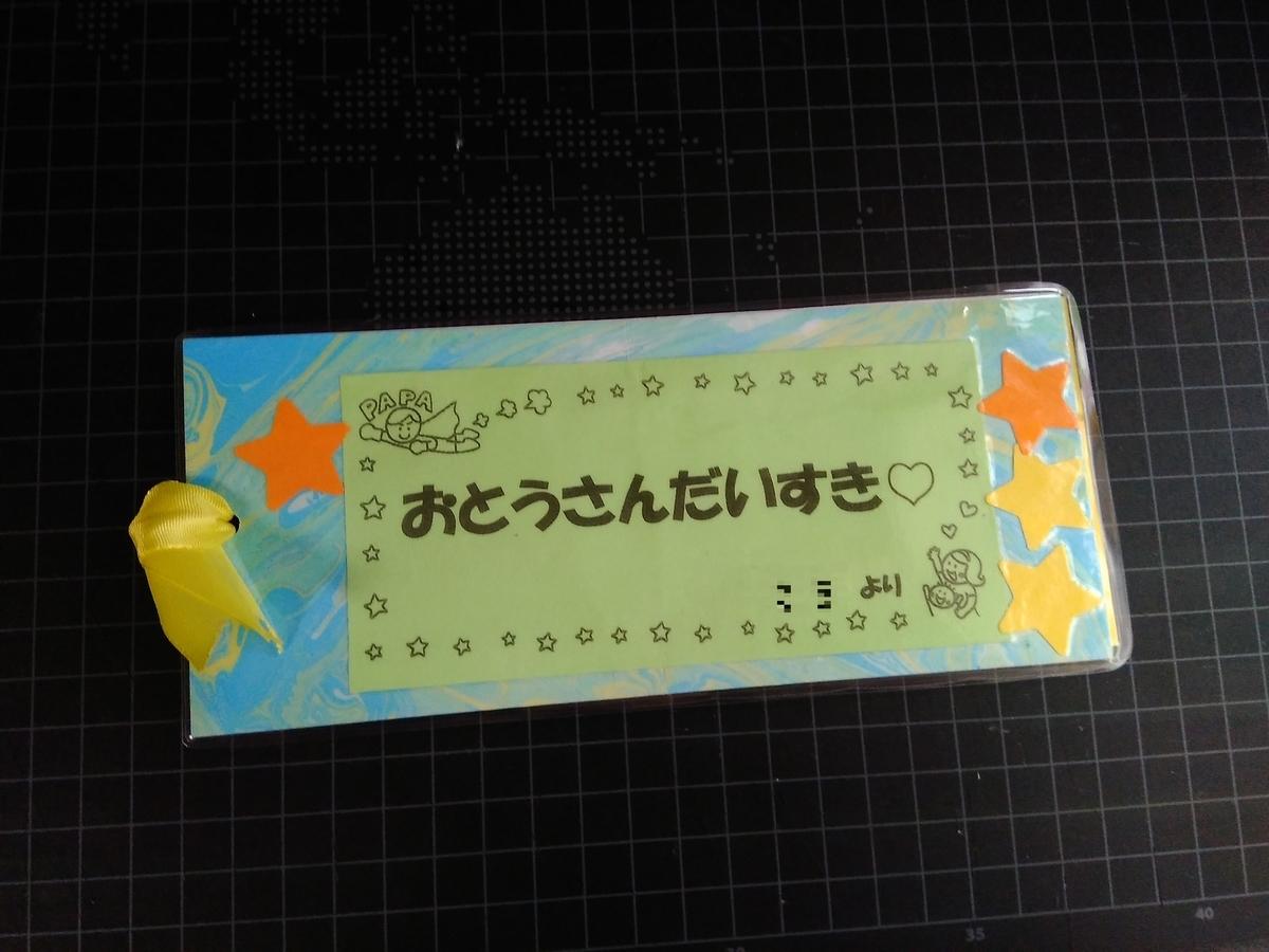 f:id:yuki-freestyle-sk8:20190614163653j:plain
