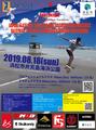 2019JFSA 1st フリースタイルスケートボードコンテスト GATEWAY Festival HAMANAKO