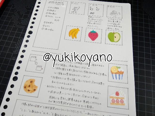 f:id:yuki-freestyle-sk8:20190726100758j:image