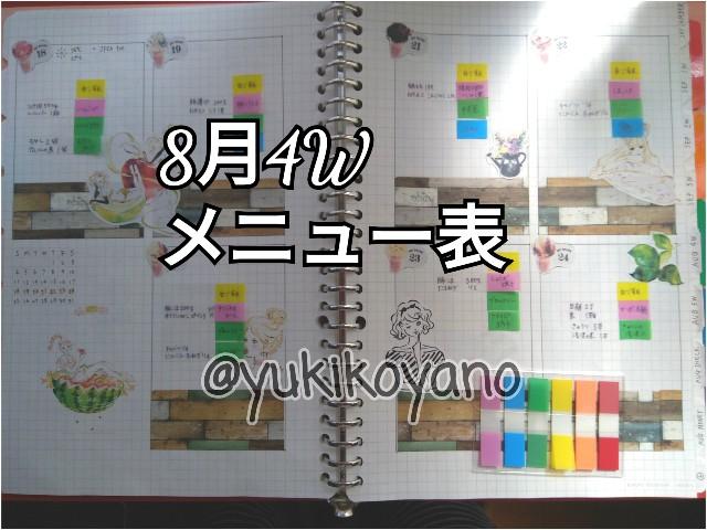 f:id:yuki-freestyle-sk8:20190819095851j:plain
