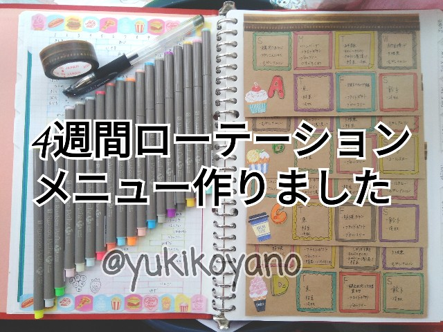 f:id:yuki-freestyle-sk8:20190821182057j:plain