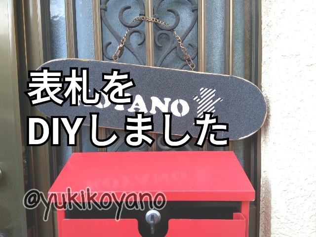 f:id:yuki-freestyle-sk8:20190909155807j:plain