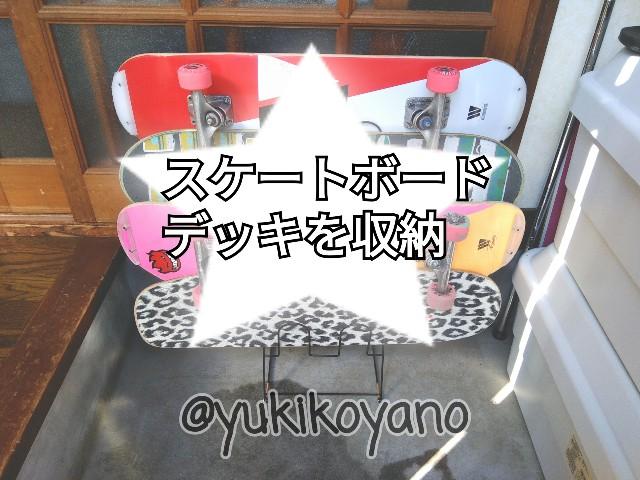 f:id:yuki-freestyle-sk8:20190925140533j:plain