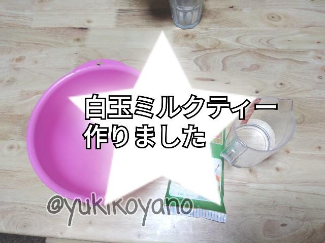 f:id:yuki-freestyle-sk8:20191001171924j:plain