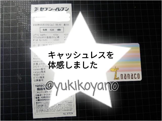 f:id:yuki-freestyle-sk8:20191012105729j:plain