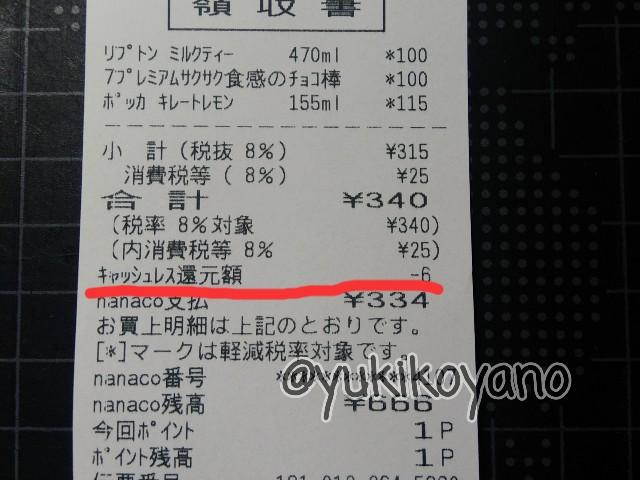 f:id:yuki-freestyle-sk8:20191012105740j:plain