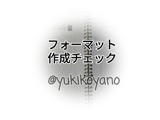 f:id:yuki-freestyle-sk8:20191108073901j:plain