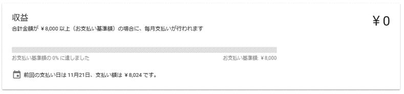f:id:yuki-freestyle-sk8:20191122050152p:plain