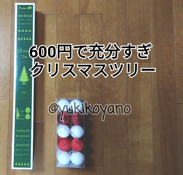 f:id:yuki-freestyle-sk8:20191202155255j:plain