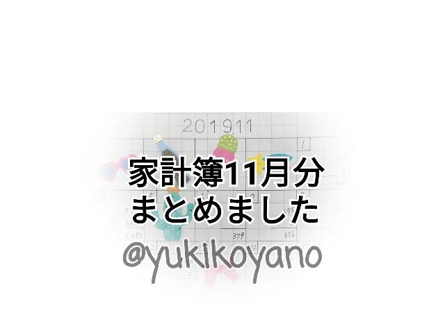 f:id:yuki-freestyle-sk8:20191203123927j:plain