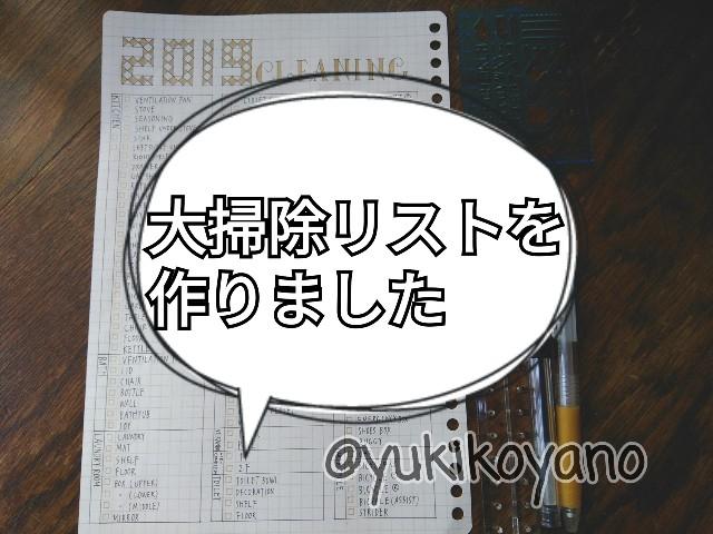 f:id:yuki-freestyle-sk8:20191224132643j:plain