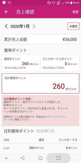 f:id:yuki-freestyle-sk8:20200108194546j:image
