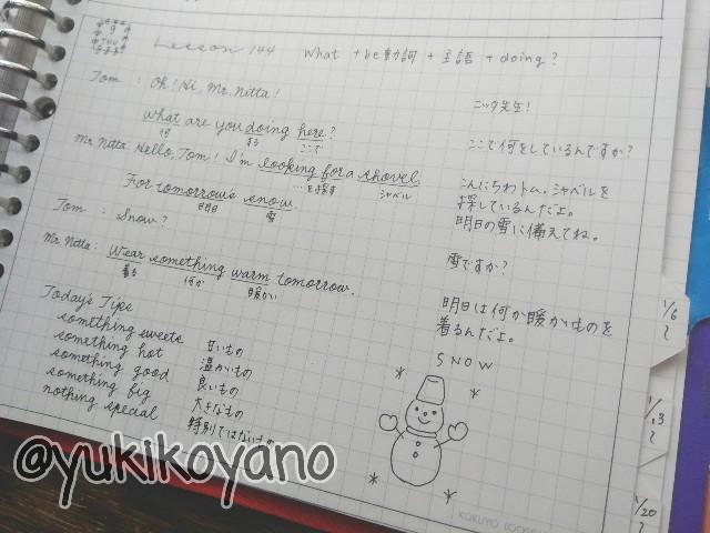 f:id:yuki-freestyle-sk8:20200117105529j:plain