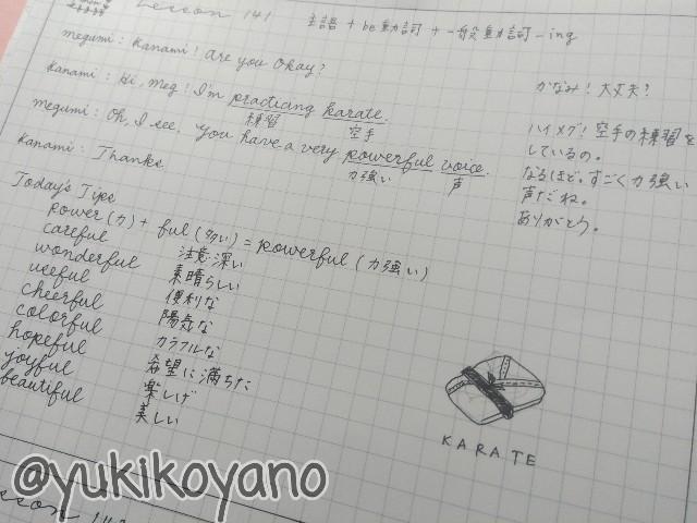 f:id:yuki-freestyle-sk8:20200117105542j:plain
