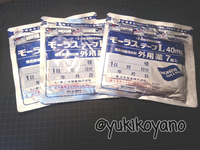 f:id:yuki-freestyle-sk8:20200124033158j:image