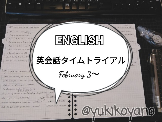 f:id:yuki-freestyle-sk8:20200216054054j:image