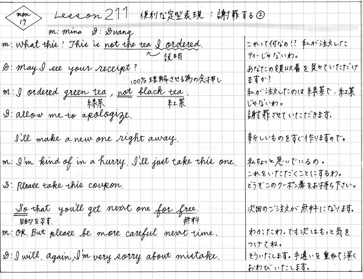 f:id:yuki-freestyle-sk8:20200228103808j:plain