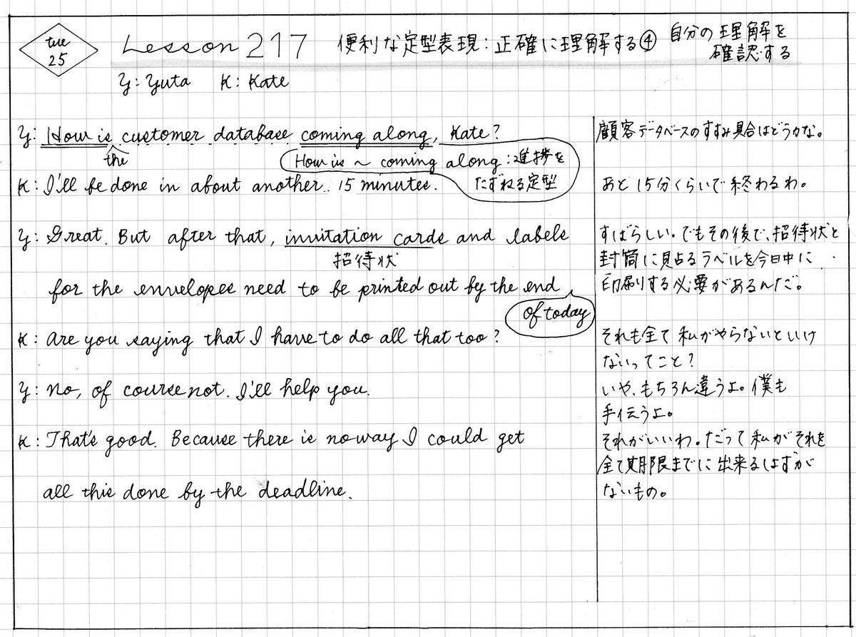 f:id:yuki-freestyle-sk8:20200304114634j:plain