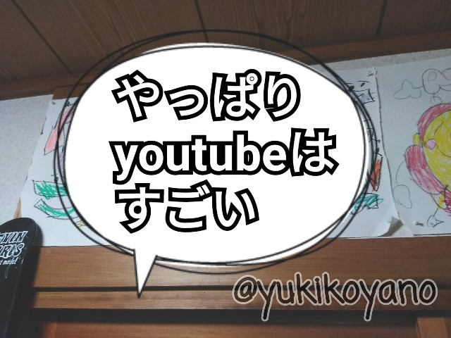 f:id:yuki-freestyle-sk8:20200306091232j:image