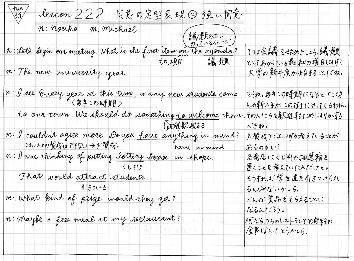 f:id:yuki-freestyle-sk8:20200311090602j:plain