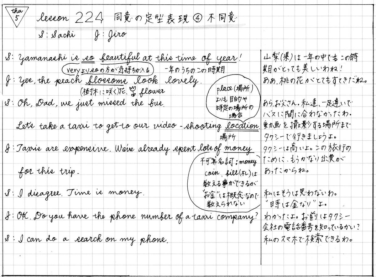 f:id:yuki-freestyle-sk8:20200311091304j:plain