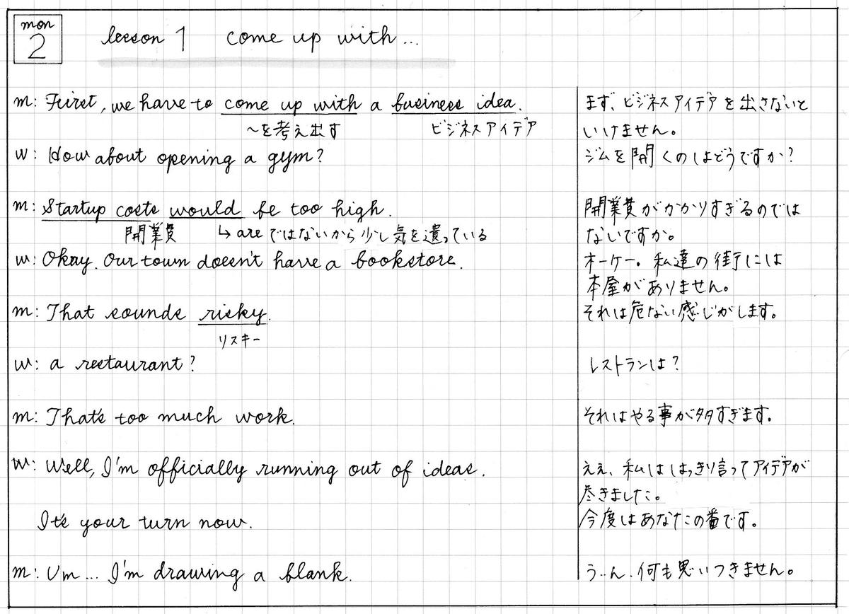 f:id:yuki-freestyle-sk8:20200313210724j:plain