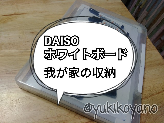 f:id:yuki-freestyle-sk8:20200316091224j:image