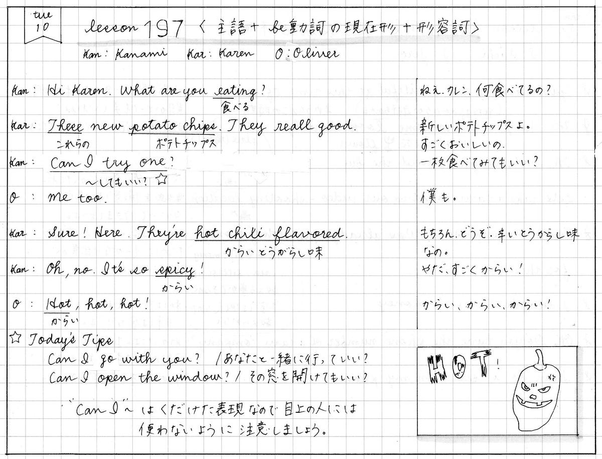 f:id:yuki-freestyle-sk8:20200317092211j:plain