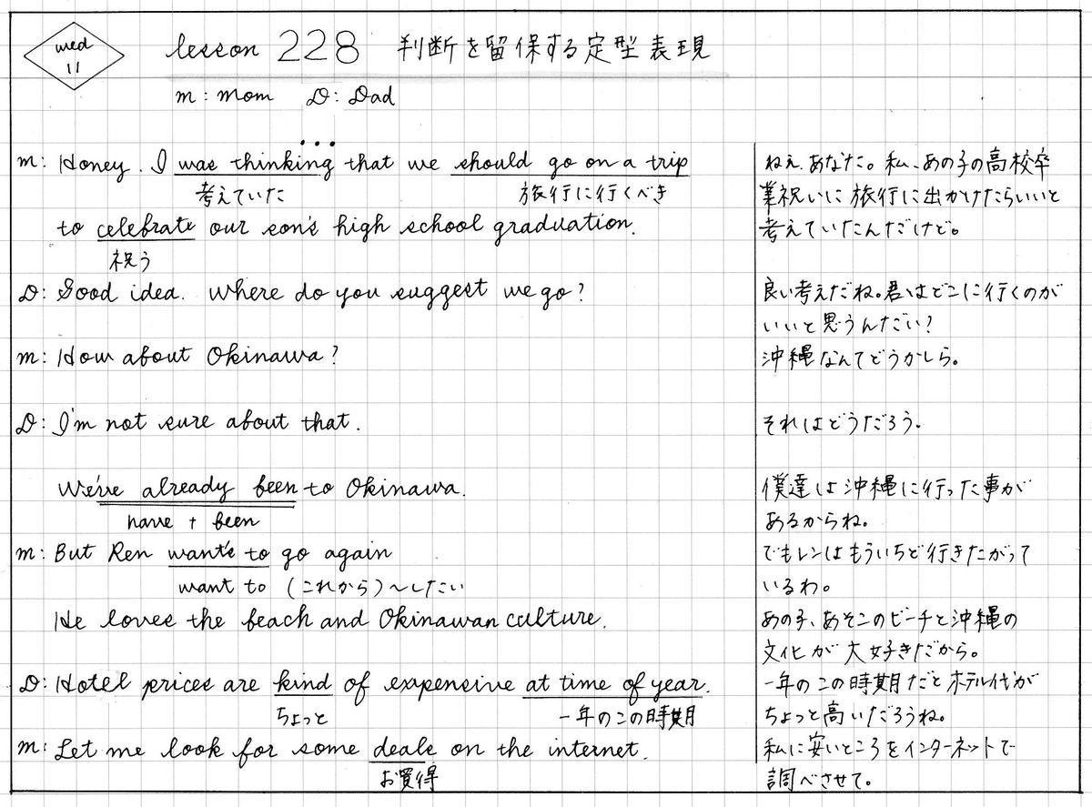 f:id:yuki-freestyle-sk8:20200318111745j:plain