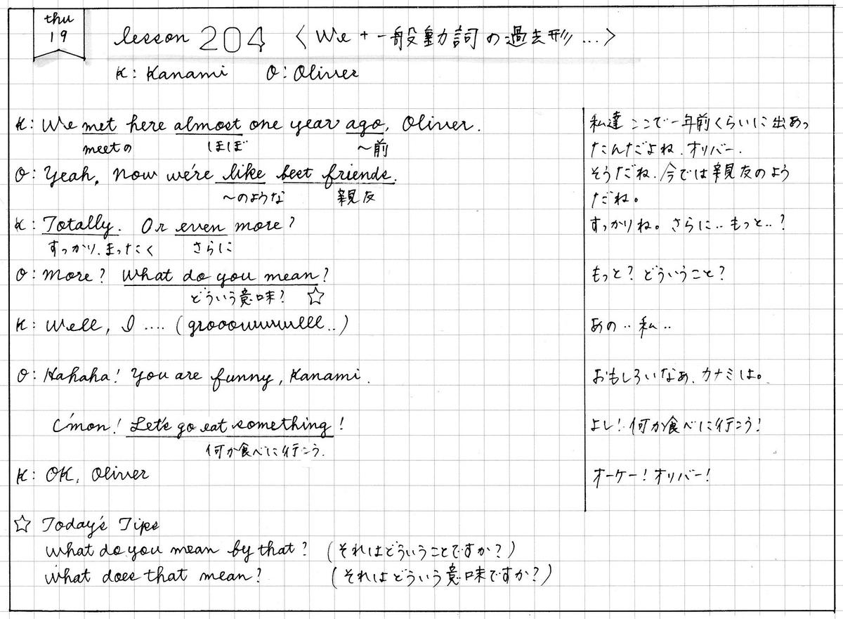 f:id:yuki-freestyle-sk8:20200324114401j:plain