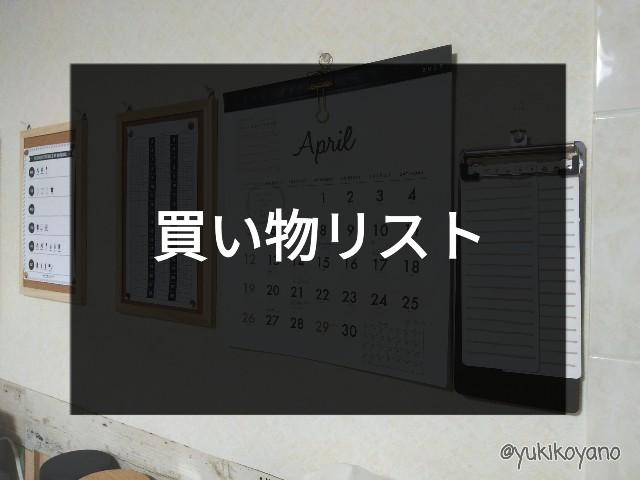 f:id:yuki-freestyle-sk8:20200402103810j:image