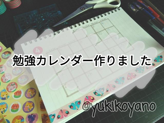 f:id:yuki-freestyle-sk8:20200426152246j:image