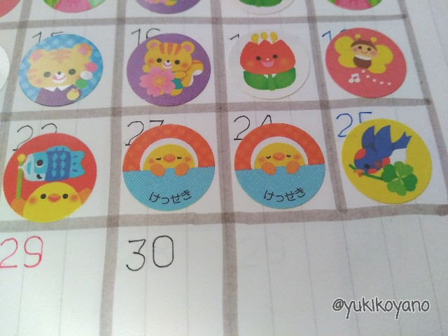 f:id:yuki-freestyle-sk8:20200426152307j:plain