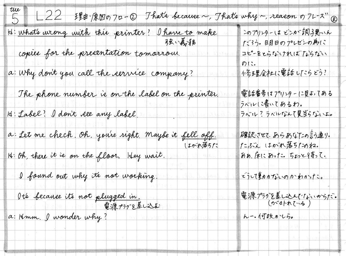 【ラジオ英会話】2020年5月5日