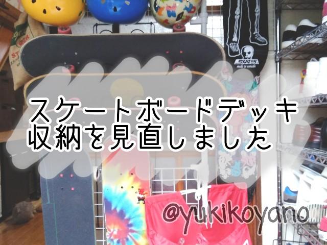 f:id:yuki-freestyle-sk8:20200518201633j:image