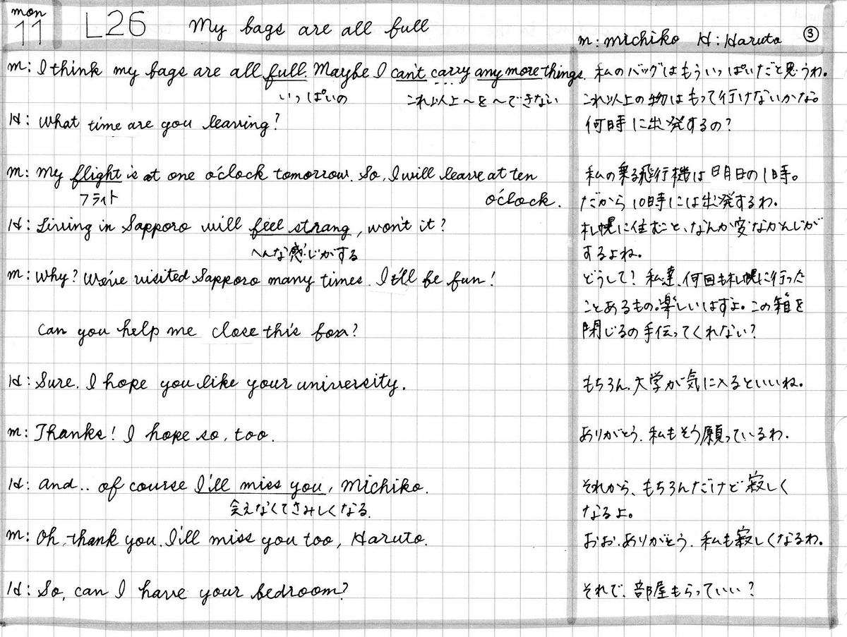 【基礎英語3】2020年5月11日放送分
