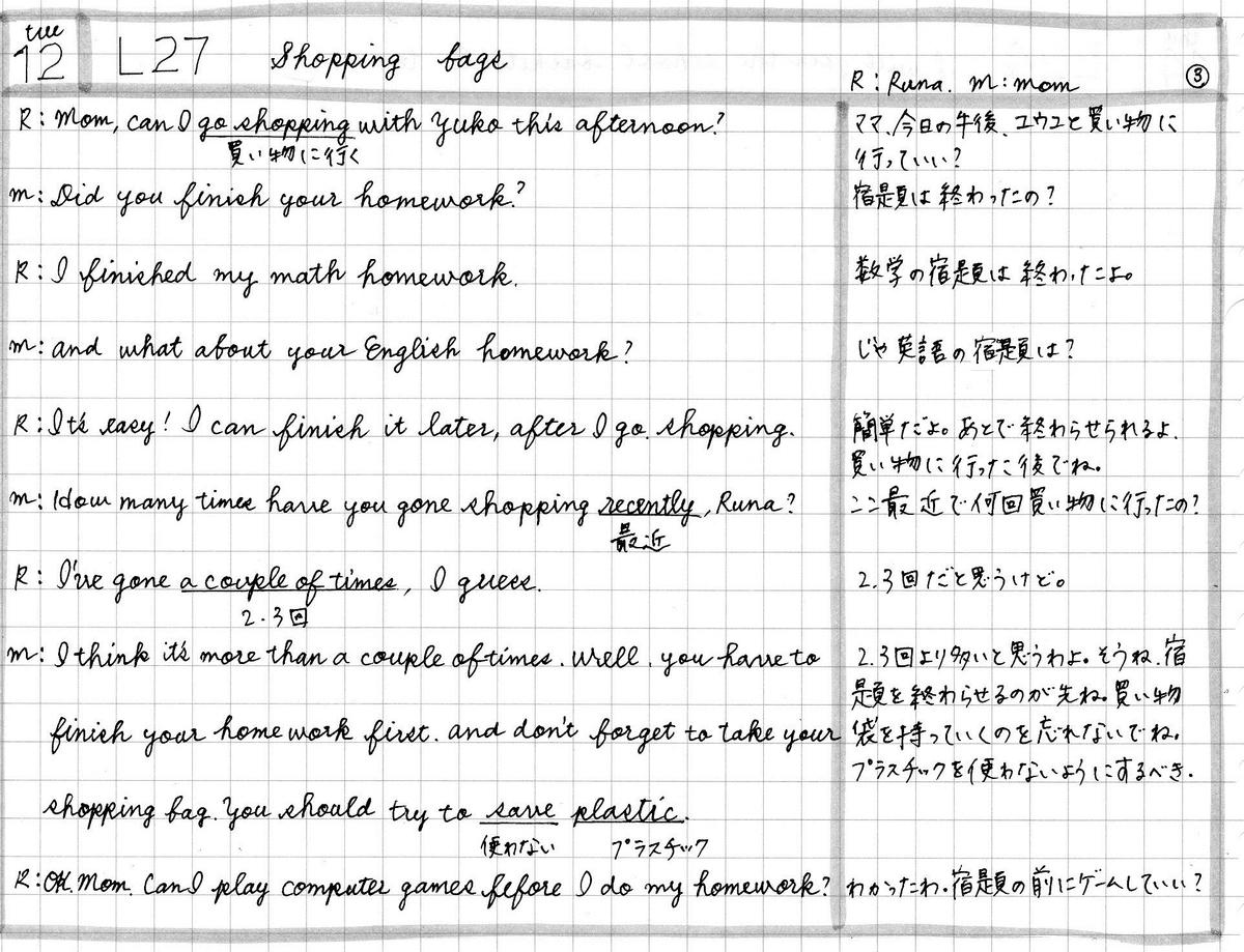 【基礎英語3】2020年5月12日放送分