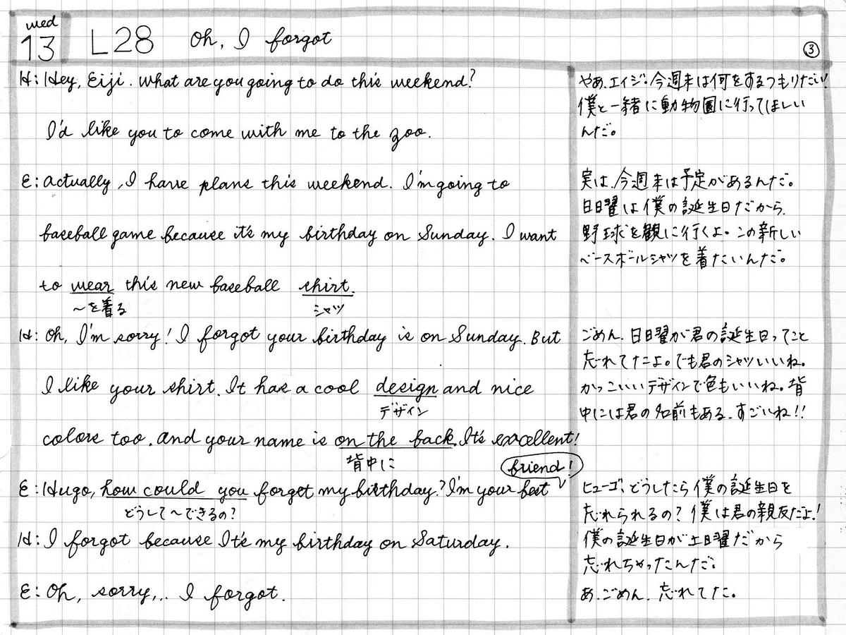 【基礎英語3】2020年5月13日放送分