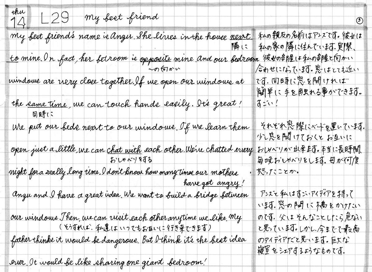 【基礎英語3】2020年5月14日放送分