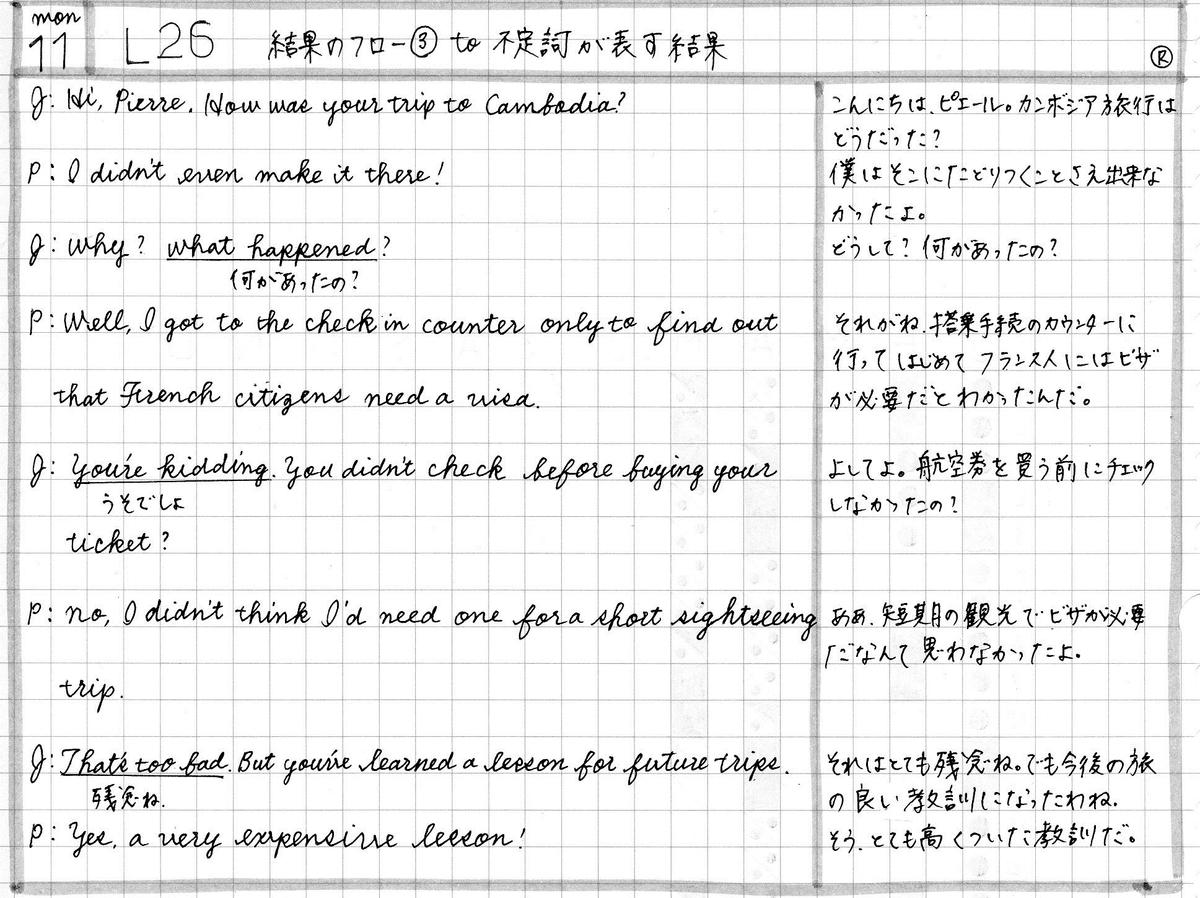 【ラジオ英会話】2020年5月11日