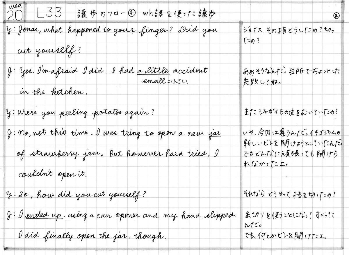 f:id:yuki-freestyle-sk8:20200527124910j:plain