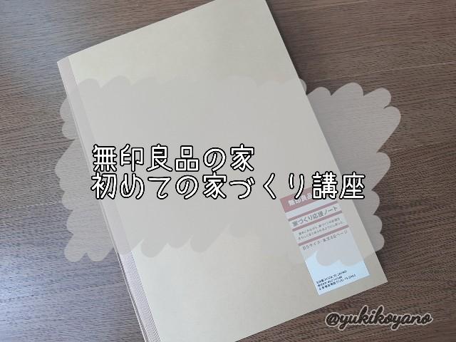 f:id:yuki-freestyle-sk8:20200621142042j:image