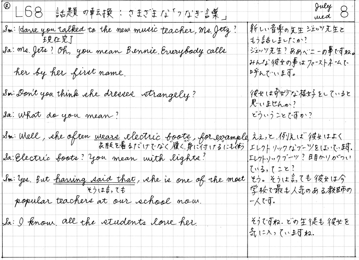 f:id:yuki-freestyle-sk8:20200715143747j:plain