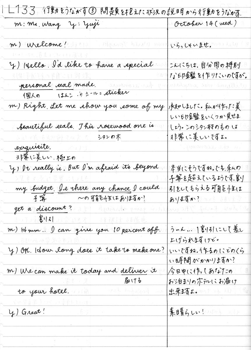 f:id:yuki-freestyle-sk8:20201020111054j:plain