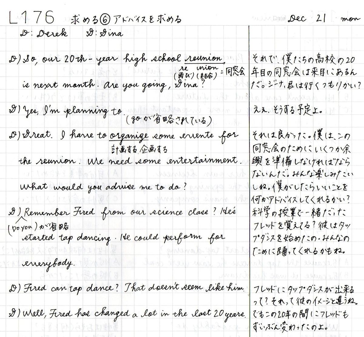 f:id:yuki-freestyle-sk8:20210104135123j:plain