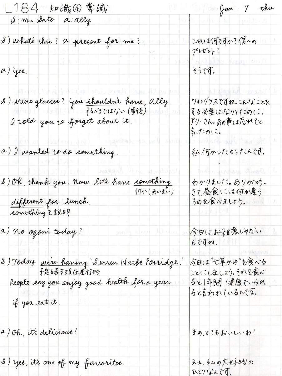 f:id:yuki-freestyle-sk8:20210115133008j:plain