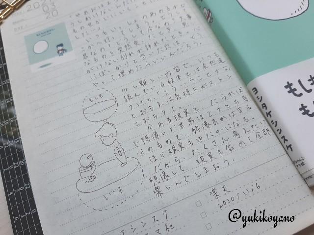 f:id:yuki-freestyle-sk8:20210323150316j:plain